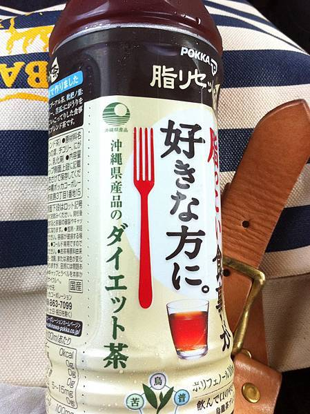 沖繩限定的茶, 給重口味的人喝的 :):)