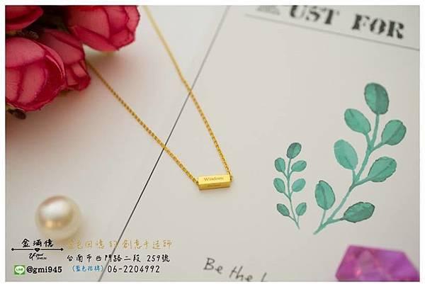 【客製化 #黃金小套鏈】  小巧💕長方矩形黃金墜子, 寫上勉勵自我的話語🍀 ~  是種對自我的期許,也是種紀念! 💎------------------------