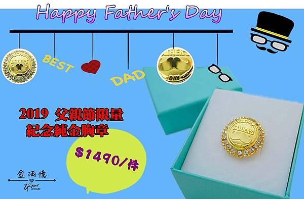 2019年-限量發售-父親節紀念黃金胸章