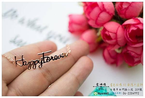 【溫柔的 #姓名玫瑰K金手鍊】  HappyForever 是哥哥的祝福 使用玫瑰K金去訂製,顏色溫柔材質耐戴 新婚妹妹~要幸福喔! ----------