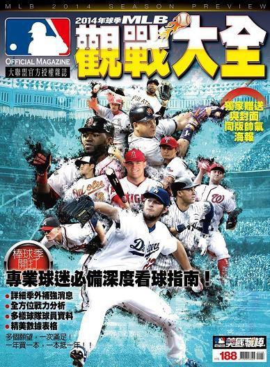 美國職棒:MLB觀戰大全 2014 特刊