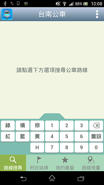 Screenshot_2014-06-20-10-08-51