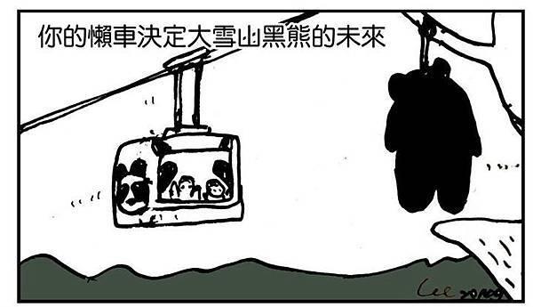 大雪山黑熊 By 李璟泓