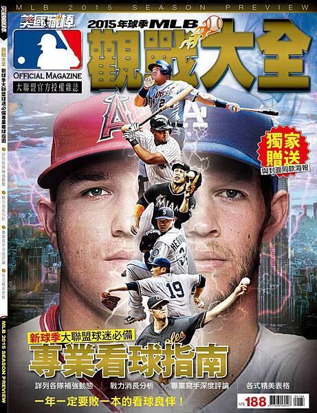 2015 MLB觀戰大全