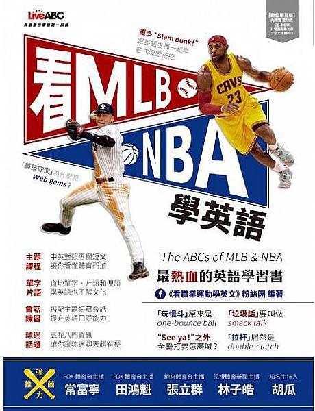 看MLB、NBA學英語 By LiveABC