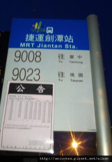9023劍潭站.JPG