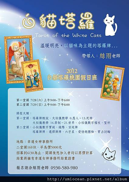 2012白貓假日班