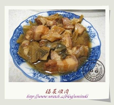 福菜燉肉.jpg