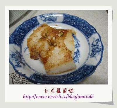 台式蘿蔔糕1.JPG