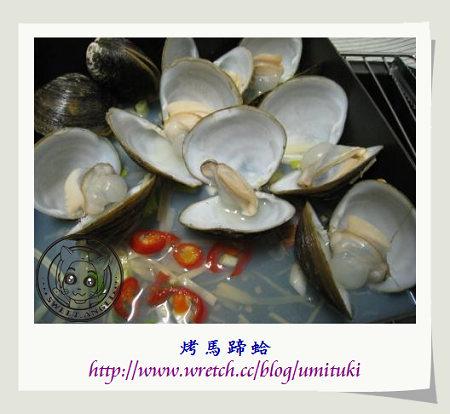 烤馬蹄蛤.JPG