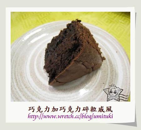 巧克力加巧克力碎粒戚風.JPG