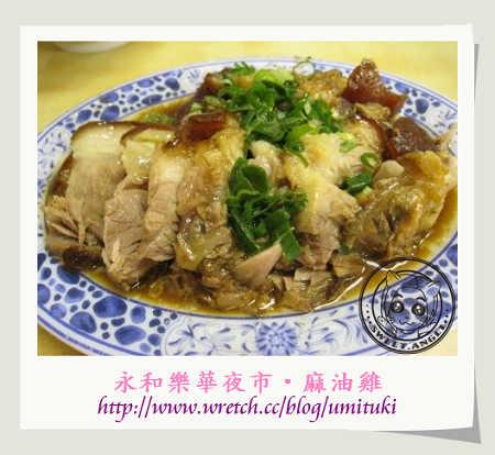 樂華夜市-麻油雞3.JPG