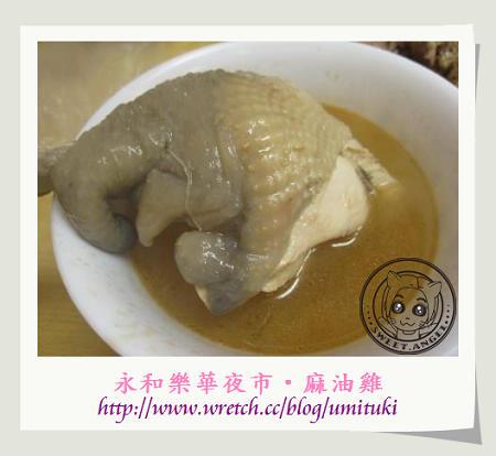 樂華夜市-麻油雞4.JPG