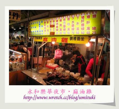 樂華夜市-麻油雞5.JPG