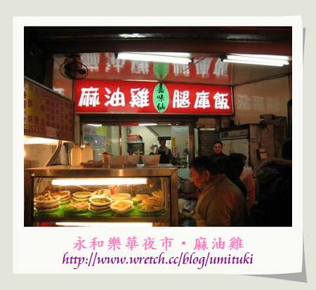樂華夜市-麻油雞6.JPG