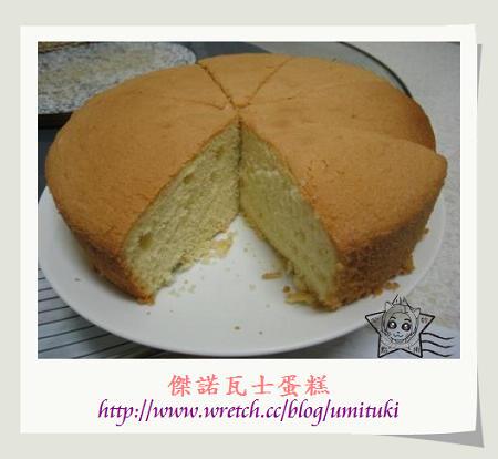 傑諾瓦士蛋糕1.JPG