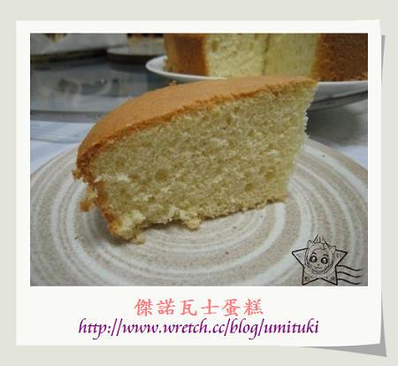 傑諾瓦士蛋糕2.JPG