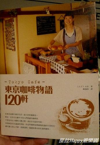 《Tokyo Cafe─東京咖啡物語120軒》