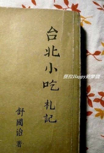 《台北小吃札記》
