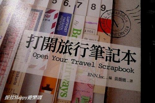 《打開旅行筆記本》