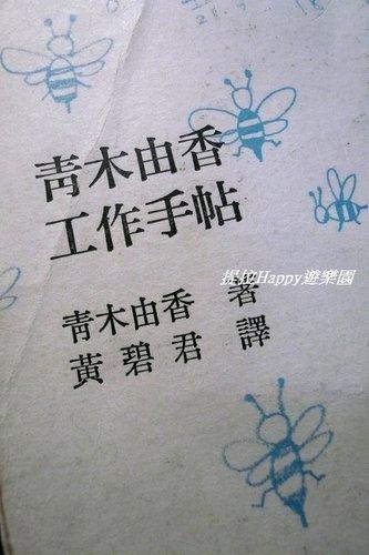 《青木由香工作手帖》