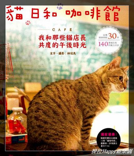《貓 日和 咖啡館:我和那些貓店長共度的午後時光》