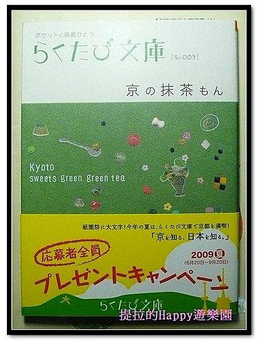 京都文庫版《京の抹茶もん》 02