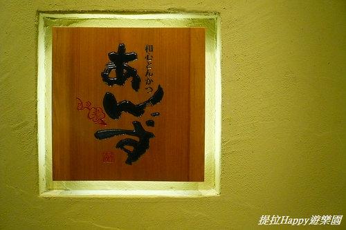 20130507SOGO樓上的Anzu九州杏子豬排  (1)