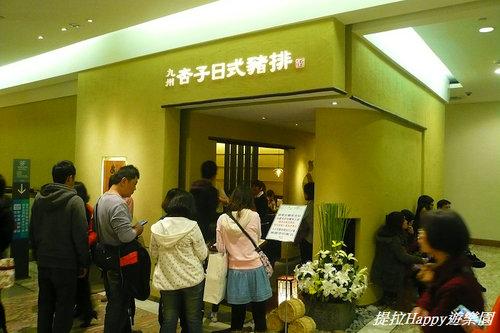 20130507SOGO樓上的Anzu九州杏子豬排  (2)