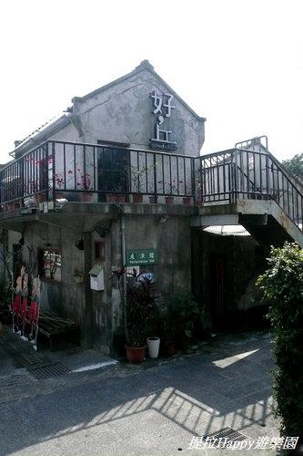 20130522初訪四四南村的『好,丘』  (1)