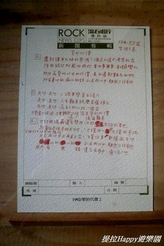 20130522初訪四四南村的『好,丘』  (3)