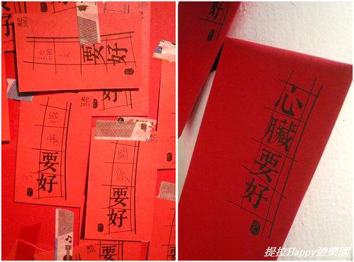 20130522初訪四四南村的『好,丘』  (24)