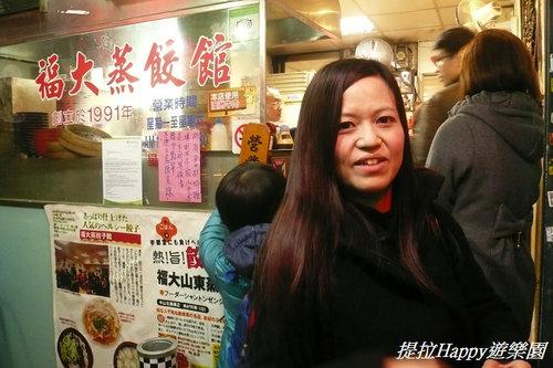 20130317臺北福大蒸餃館麵食吃吃樂  (12)