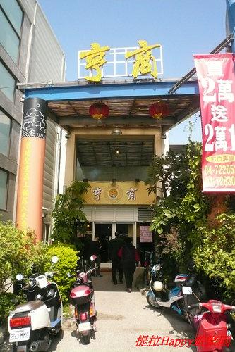 20130214彰化亨商養生煮_吃阿叔親手煮的火鍋  (19)