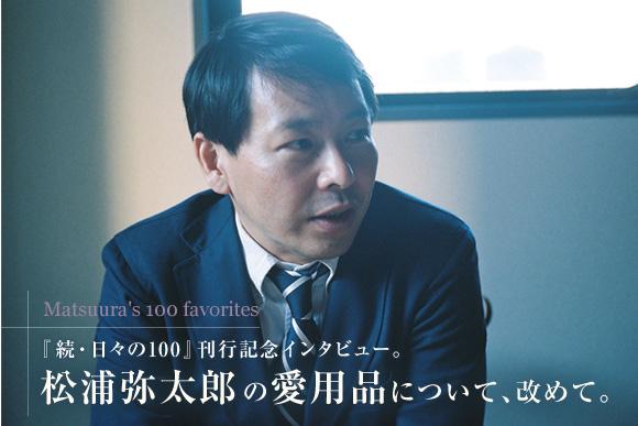 Yataro_Matsuura_main