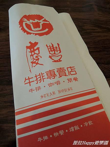 20130628彰化慶豐 (17).jpg