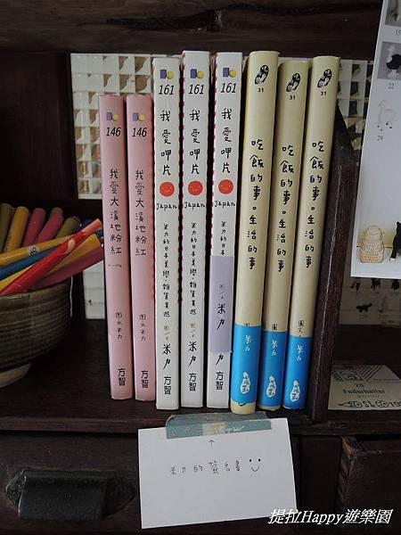 米力的溫事生活雜貨鋪 (8).jpg