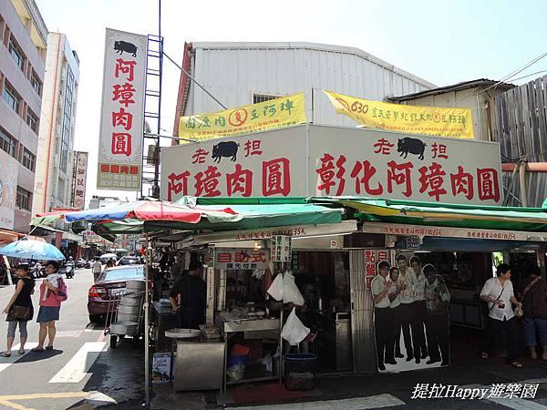 彰化美味小吃 (9).jpg