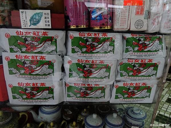 06仙女紅茶 (2).jpg