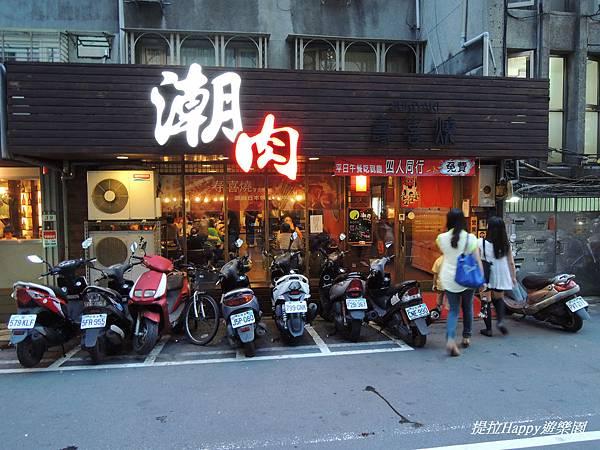 20130824臺北潮肉 (1).jpg