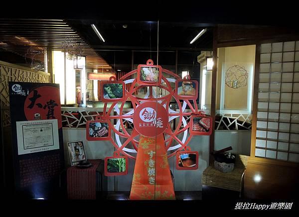 20131212鋤燒壽喜燒 (1).jpg