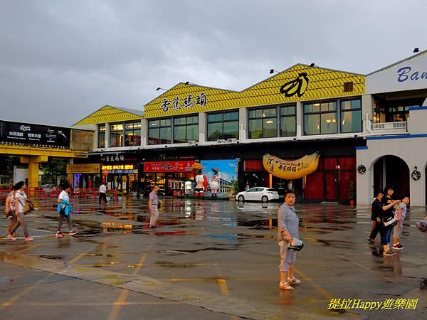 香蕉碼頭 (5).jpg