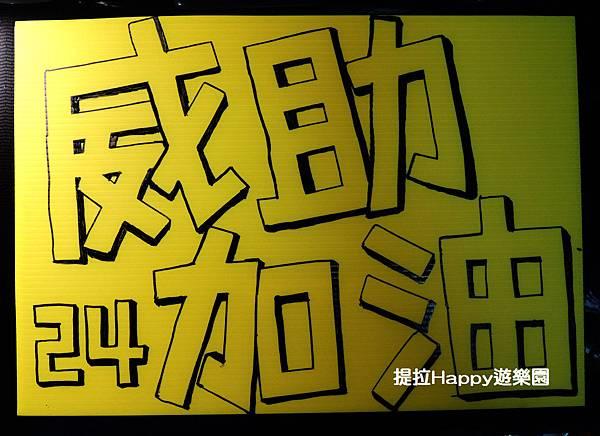 加油阪 (3).jpg
