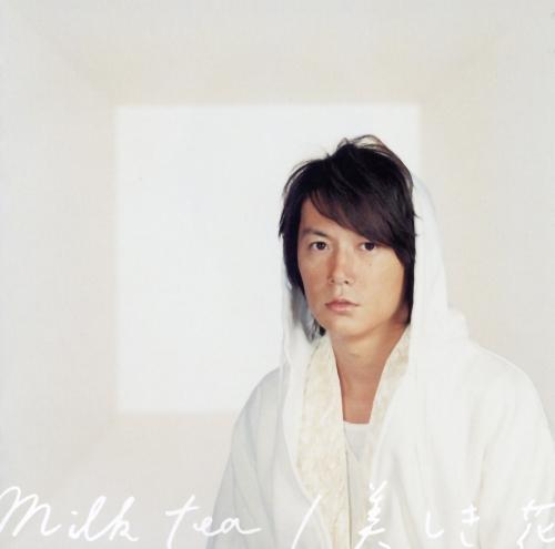 福山雅治 單曲【milktea/美麗的花】