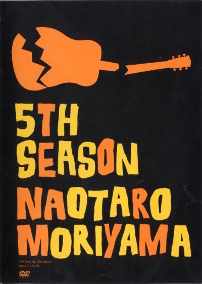 森山直太朗【妳是第五個季節巡迴全記錄】DVD