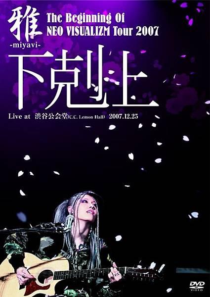 下克上Frontcover (2).jpg