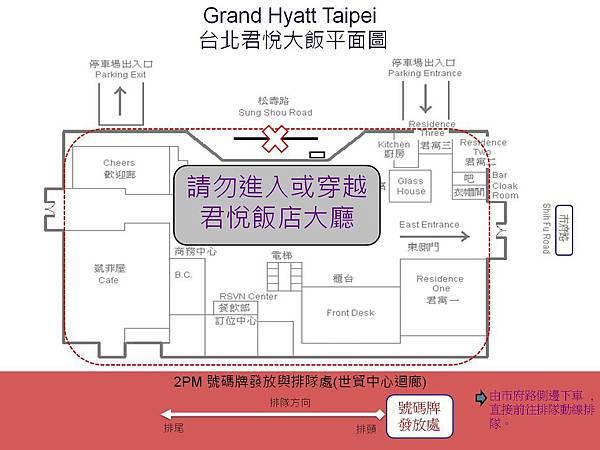 1001006 2PM君悅飯店歌迷見面會號碼牌發放處平面示意圖1004.jpg