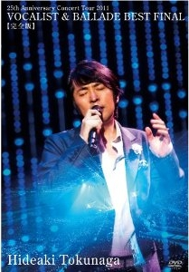 德永英明DVD