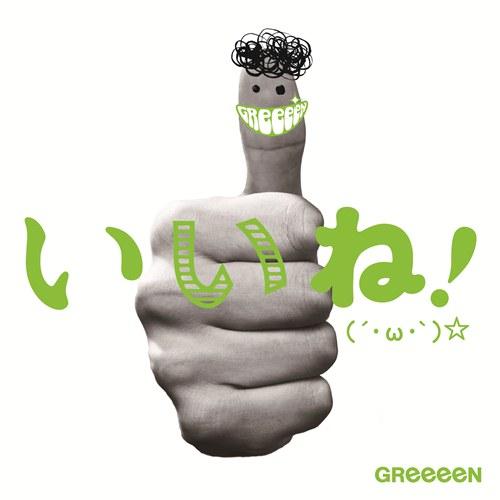 小GReeeeN_讚啦!