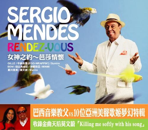 Sergiomenedes_cover